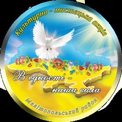 logo_akciya